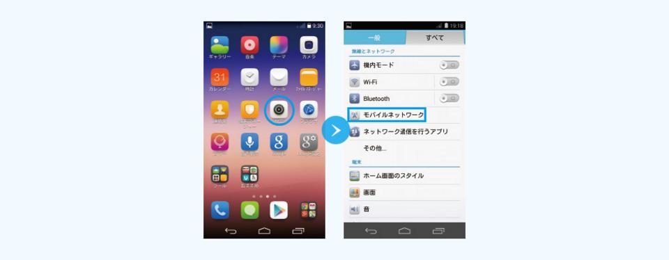 モバイルネットワーク(Android)