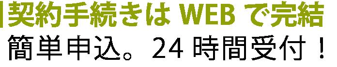 契約手続きはWEBで完結簡単申込。24時間受付