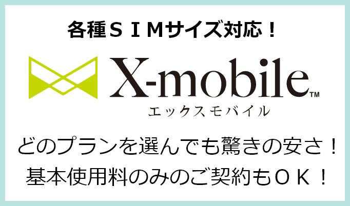 エックスモバイルの格安SIM